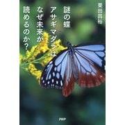 謎の蝶アサギマダラはなぜ未来が読めるのか?(PHP研究所) [電子書籍]