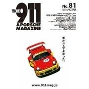 THE 911 & PORSCHE MAGAZINE 81号(シグマプランニング) [電子書籍]