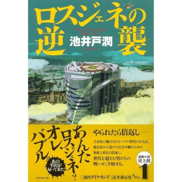 ロスジェネの逆襲(ダイヤモンド社) [電子書籍]