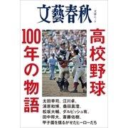 高校野球100年の物語(文藝春秋) [電子書籍]