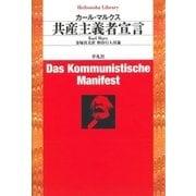 共産主義者宣言(平凡社) [電子書籍]