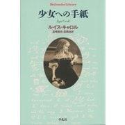 少女への手紙(平凡社) [電子書籍]