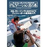 ヨットマン、ボートマンのためのナビゲーション虎の巻 プレジャーボート航海術の入門書(舵社) [電子書籍]