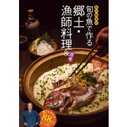 石川皓章の旬の魚で作る郷土・漁師料理&酒肴(舵社) [電子書籍]