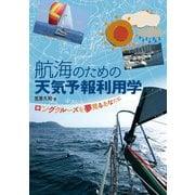 航海のための天気予報利用学 ロングクルーズを夢見るあなたに(舵社) [電子書籍]