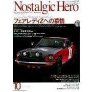 Nostalgic Hero 2015年10月号通巻171号(芸文社) [電子書籍]