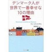 デンマーク人が世界で一番幸せな10の理由(サンマーク出版) [電子書籍]