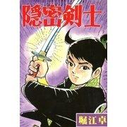 隠密剣士(eBookJapan Plus) [電子書籍]