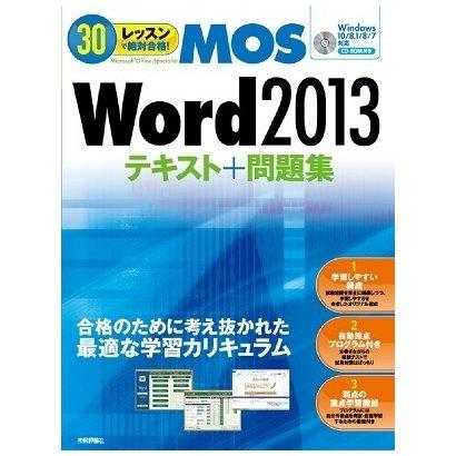 MOS Word2013テキスト+問題集-Windows10/8.1/8/7対応 (技術評論社) [電子書籍]