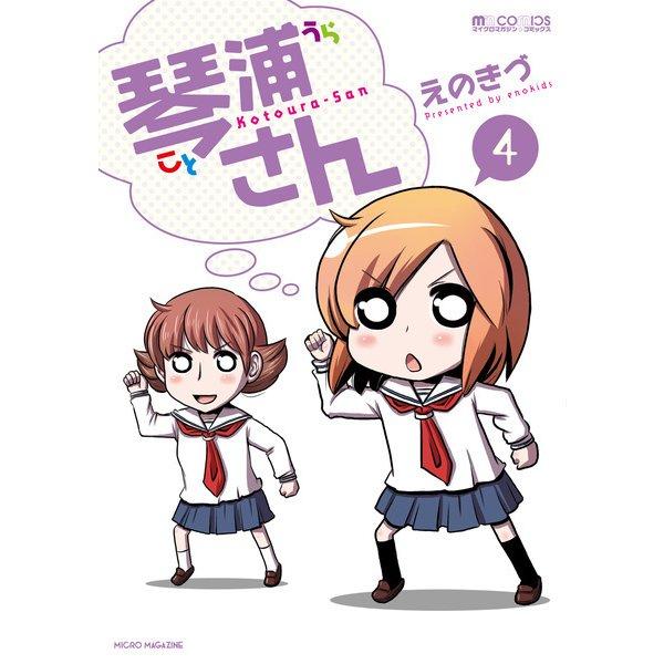 琴浦さん(4巻)(マイクロマガジン社) [電子書籍]