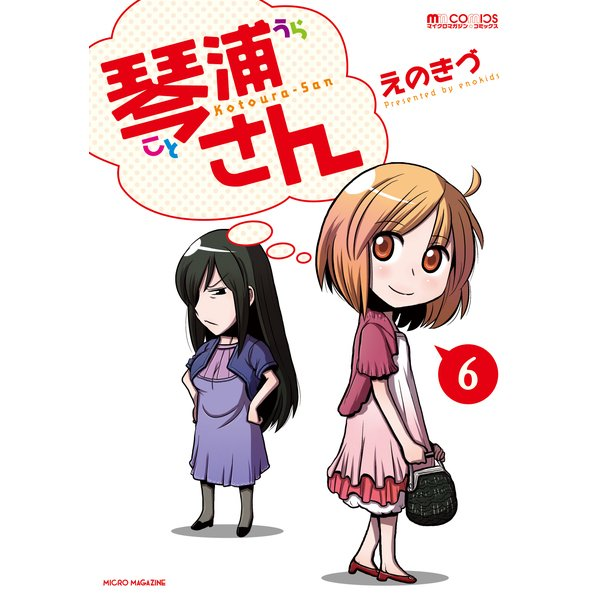 琴浦さん(6巻)(マイクロマガジン社) [電子書籍]