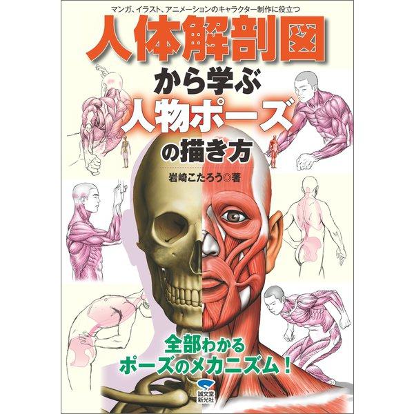 人体解剖図から学ぶ人物ポーズの描き方(誠文堂新光社) [電子書籍]