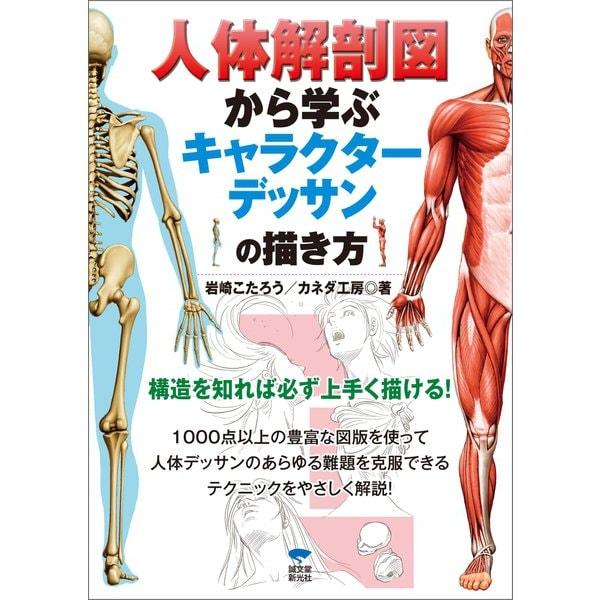 人体解剖図から学ぶキャラクターデッサンの描き方(誠文堂新光社) [電子書籍]