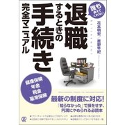 退職するときの手続き完全マニュアル(ぱる出版) [電子書籍]