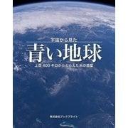 宇宙から見た 青い地球(ブックブライト) [電子書籍]