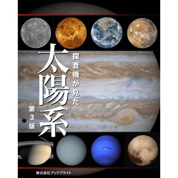 探査機が見た 太陽系 【第3版】(ブックブライト) [電子書籍]