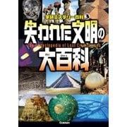 失われた文明の大百科(学研) [電子書籍]
