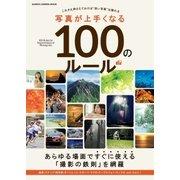 写真が上手くなる100のルール(学研) [電子書籍]
