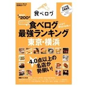 ポケット版 食べログ最強ランキング 東京・横浜(学研) [電子書籍]