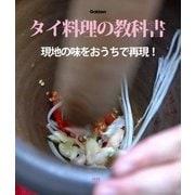 タイ料理の教科書(学研) [電子書籍]