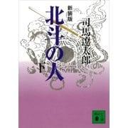 新装版 北斗の人(下)(講談社) [電子書籍]