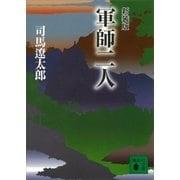 新装版 軍師二人(講談社) [電子書籍]