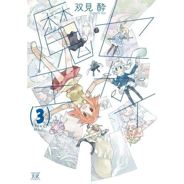 セカイ魔王 3巻(芳文社) [電子書籍]