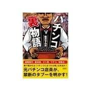 パチンコ裏物語(彩図社) [電子書籍]