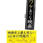 ワケありな映画(彩図社) [電子書籍]