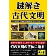 謎解き古代文明(彩図社) [電子書籍]