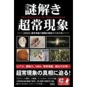 謎解き超常現象(彩図社) [電子書籍]