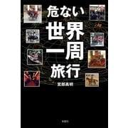 危ない世界一周旅行(彩図社) [電子書籍]