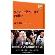 ウィ・アー・ザ・ワールドの呪い(NHK出版) [電子書籍]