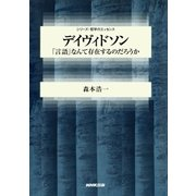 デイヴィドソン 「言語」なんて存在するのだろうか(NHK出版) [電子書籍]