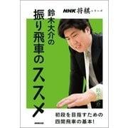 鈴木大介の振り飛車のススメ(NHK出版) [電子書籍]