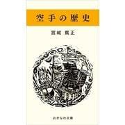 空手の歴史(おきなわ文庫) [電子書籍]