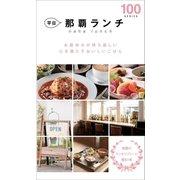 平日那覇ランチ100(近代美術) [電子書籍]