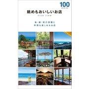 眺めもおいしいお店100(近代美術) [電子書籍]