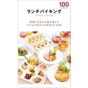 ランチバイキング100(近代美術) [電子書籍]