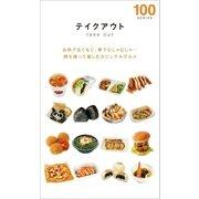 テイクアウト100(2013年版)(近代美術) [電子書籍]