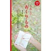 うれしいおくりもの(2013年版)(近代美術) [電子書籍]