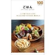 ごはん100(2014年版)(近代美術) [電子書籍]