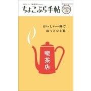 ちょこぷら手帖 喫茶店(近代美術) [電子書籍]