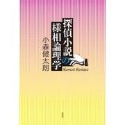 探偵小説の様相論理学(南雲堂) [電子書籍]
