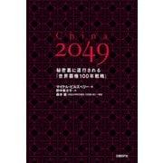 China 2049―秘密裏に遂行される「世界覇権100年戦略」(日経BP社) [電子書籍]