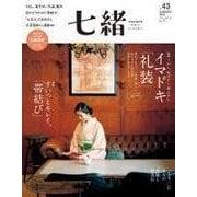 七緒 vol.43(プレジデント社) [電子書籍]
