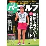 週刊 パーゴルフ 2015/9/22号(パーゴルフ) [電子書籍]
