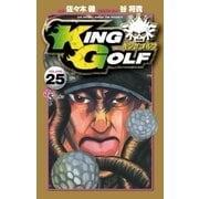 KING GOLF 25(小学館) [電子書籍]