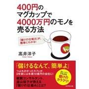 400円のマグカップで4000万円のモノを売る方法(ダイヤモンド社) [電子書籍]