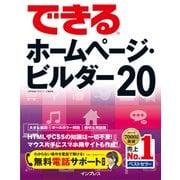 できるホームページ・ビルダー20(インプレス) [電子書籍]